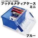 伊勢藤 伊勢藤 漫画 本 CD DVD 収納ケース 収納ボックス フタ付き ボックスケース ブック&メディアケース ミニ ブルー