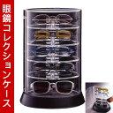 シンコ アイコレクタワー 眼鏡ケース/メガネケース メガネ・サングラス用コレクションケース ブラック(コレクションラック/コレクションボックス)