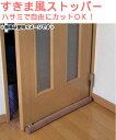 ユーザー すきま風ストッパー すきま風対策 ドア用 U-P675 (隙間風 防止)