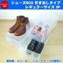 シューズボックス 靴箱 クリア 引出しタイプ レギュラー 3個セット(シューズケース/靴保管/収納ボックス)