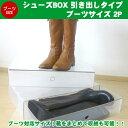 シューズボックス 靴箱 クリア 引出しタイプ ブーツ用 2個セット(ブーツケース/シューズケース/靴保管/収納ボックス)
