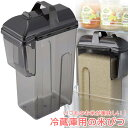 冷蔵庫 米びつ 保存容器 計量米びつ(米櫃) 米スターのマイポット(米ポット)