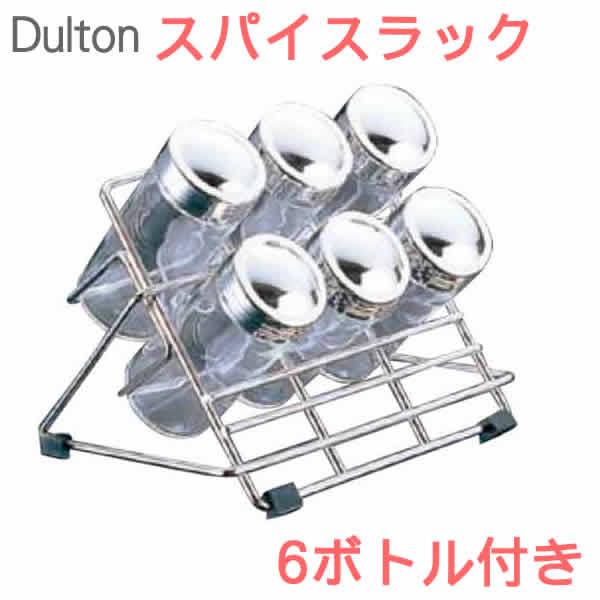 dulton ダルトン 6ボトル スパイスラック スパイスボトル 容器/調味料ラック/塩コショウ入れ/キッチン収納の写真