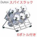 RoomClip商品情報 - dulton ダルトン 6ボトル スパイスラック スパイスボトル 容器/調味料ラック/塩コショウ入れ/キッチン収納