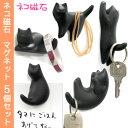 【メール便 送料無料】ネコ磁石 猫のマグネット 5個セット 日本製 フック/黒猫/かわいい/ねこ雑貨/猫グッズ【通常商品と同梱不可】