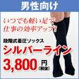 エコノミークラス症候群 予防!【足のむくみ】【足のだるさ】【足の疲れ】弾性ストッキング ファクトリー:シルバーライン(男性用)通気性がよく履き心地抜群。立ち仕事の方に最適。シルバー繊維配合で防臭・抗菌OK! 段階圧最大 足首40Hpa(ヘクトパスカル)