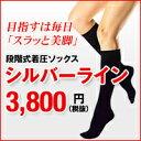【足がだるい】【足が冷える】【足が疲れる】の症状に!弾性ストッキング ファクトリー:ベノサンシルバーライン(女性用)強い着圧力。すっきり美脚に! 段階圧最大 足...