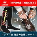 ショッピング日本初 ベノサン venosan 加圧ソックス コットン メンズ ブラック コットンシリーズを発売しました。綿の加圧ソックス日本初上陸 段階圧で気持ちいい。