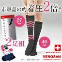 弾性ストッキング2セット【JET LEGS: Sサイズ/Mサイズ】【シルバーライン:フリーサイズ】