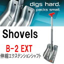 bca ショベル B2 EXT エクステンシャフト 7900268 バックカントリー マウンテン【05P03Dec16】【s3】