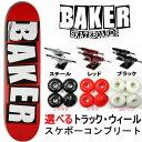 スケボー コンプリート ベーカー LOGO RED WHITE 7.56×31.5インチ 選べるトラック・ウィール BAKER【s4】