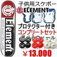 3点プロテクター付き 子供用スケボー完成品 エレメント element SECTION 7.375×30インチ +4.75トラック +ウィール 子供用 スケートボード コンプリート キッズ