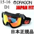 ドラゴン スノーボード ゴーグル D1 JET/J.RED IONIZED + DARK SMOKE レンズ 15-16 ジャパンフィット DRAGON スノーボードゴーグル
