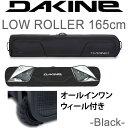 DAKINE ダカイン ボードケース 16-17 LOW ROLLER 165cm Black AF237140 ローローラー BLK 【スノーボードケース・バ...