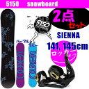 2点セット 5150 レディーススノーボード■ロッカーモデル■ SIENNA + ZM3400ビンディング 【スノーボードセット】【s0】