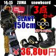 ●スノーボード 3点セット● ZUMA【ツマ】 スノーボード板 /SLANT RED ブラックレッド + ビンディングZM3400 + ロシニョールボアブーツBKGRN スノボーセット【05P03Sep16】
