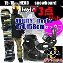 スノーボード 3点セット メンズ HEAD ヘッドスノーボード 板■ロッカーモデル■ABILITY FLOCKA +HEADビンディング + HEADボアブーツ..