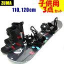 スノーボード 3点セット キッズ ZUMA Mt RIDER...