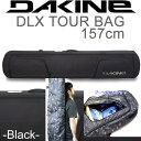 DAKINE ダカイン 背負える スノーボードケース 16-17 DLX TOUR BAG 157cm Black デラックス ツアーバッグ BLK 【スノーボードケース・..