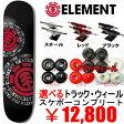 スケートボード コンプリート エレメント DISPERSION  7.75インチ+ トラック3色 +ウィール3色 ELEMENT 初心者