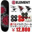 スケートボード コンプリート エレメント DISPERSION  7.75インチ+ トラック3色 +ウィール3色 ELEMENT 初心者【05P03Sep16】