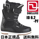 ディーラックス 16-17 ID 6.2 -PF  BLACK ノーマルインナー  ブーツケース付 スノーボードブーツ【s0】