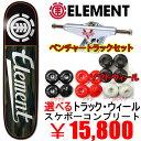 ベンチャートラックセット スケートボード コンプリート エレメント LAND LINES SCRIPT 8×31.75インチ 選べるウィール ELEMENT【0...