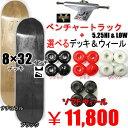 スケートボード コンプリートセット オリジナル 8×32インチ 2色 + ベンチャートラック5.25 +ウィール3色 初心者【05P03Sep16】