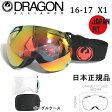 ドラゴン スノーボード ゴーグル X1 JET /J.RED IONIZEDレンズ 16-17 ジャパンフィット DRAGON スノーボードゴーグル【05P03Dec16】【s6】