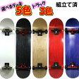 スケートボード コンプリート 選べるブランクデッキ5色 +トラック3色 +ウィール3色(スケボー コンプリート)(スケートボード)(スケボー)
