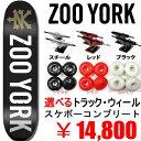 スケートボード コンプリート 【ズーヨーク】TEAM photo incentive 選べるトラック・ウィール ZOOYORK 初心者【05P03Dec16】【s6】