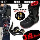 スノーボード 3点セット メンズ ロシニョールボアブーツRED +ZUMA HEIGHTS RED + ビンディングZM3400 板【s4】