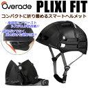 OVERADE ヘルメット PLIXI FIT ブラック 10011BK 折り畳み式ヘルメット オーバーレイド 【自転車・スケートボード・インライン・ヘルメット...