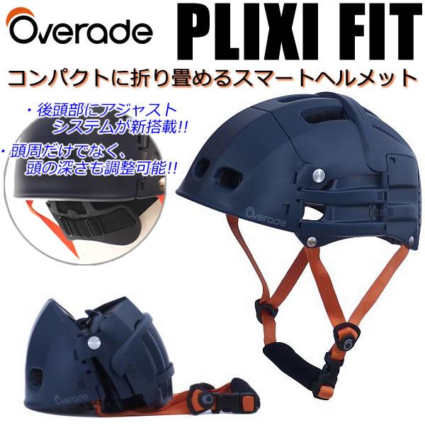 OVERADE ヘルメット PLIXI FIT ネイビーブルー 10011BL 折り畳み式ヘルメット オーバーレイド 【自転車・スケートボード・インライン・ヘルメット・プロテクター】【s8】 PLIXIがマイナーチェンジ!! フィット感がさらにUP!!