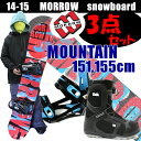スノーボードセット 激安 K2プロデュースのボードセット!スノーボード 3点セット MORROW モロー MOUNTAIN 151・155cm【ロッカーモデル】 + モロービンディング + ヘッドボアブーツ 【スノーボードセット】【s8】