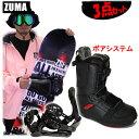 ● スノーボード 3点セット メンズ ● ZUMA【ツマ】 ...