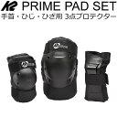 K2 ケーツー 3点プロテクター PRIME MENS PAD SET 大人用 手首 ひじ ひざ用 プロテクター プライムパッドセット スケートボード プロテクター