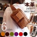 【ウエストバッグ】【ボディバッグ】ナチュラルレザー×ハンドメイド【レザーバッグ】【ワンショルダー】【本革】【牛革】【ヒップバッグ】bag-west006-lbw