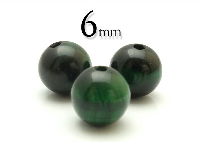 【粒売】グリーンタイガーアイ(色染め)6mm丸玉-南アフリカ産 【メール便発送可・ばら売り・卸価格】