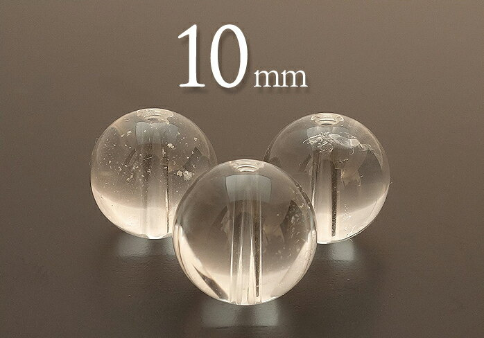【粒売】水晶A10mm丸玉-ブラジル産【メール便発送可・ばら売り・卸価格】
