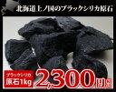【北海道上ノ国町産】ブラックシリカ 原石1kgサイズ5cm〜...