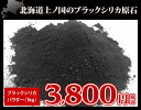 【北海道上ノ国町産】ブラックシリカ パウダー1kg(サイズ:...