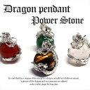 天然石 パワーストーン ペンダントトップ ドラゴン 龍 4種類 アクセサリー 開運
