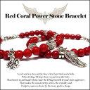 天然石 赤珊瑚 レッドコーラル チャーム パワーストーンブレスレット 《STONE KITCHEN パワーストーン 天然石》