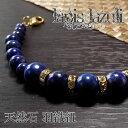 ナイルの秘宝 天然石 羽織紐 和装小物 着付け小物 ラピスラズリ パワーストーン アクセサリー