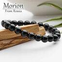 天然モリオン(黒水晶)AAA 8mm ロシア産 ブレスレット 天然石 パワーストーン