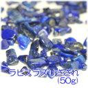 ラピスラズリ さざれ石 50g ラピスラズリ 浄化用さざれ石 ラピスラズリ 天然石 パワーストーン ラピスラズリ 天然石さ…