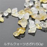 石力石 - 50%折扣邮件] [确定] [评论] Sazare增加明天的明天崁音乐金红石石英(50克)[ルチルクォーツさざれ石(50g)<天然石-浄化グッズ・パワーストーン>ルチレーテッドクォーツ|針入り水晶|金針水晶|金紅石 メー