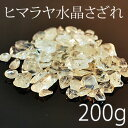 ヒマラヤ水晶 さざれ石 200g ヒマラヤ水晶 浄化用さざれ石 ヒマラヤ水晶 ...