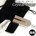 クリスタルチューナー(音叉) 天然水晶付き 4096Hz 天然石 パワーストーン...